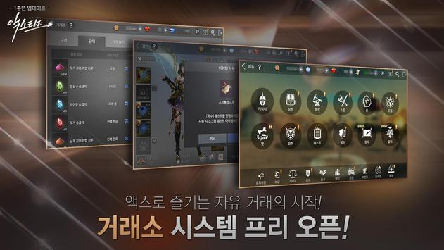액스(AxE) screenshot 9