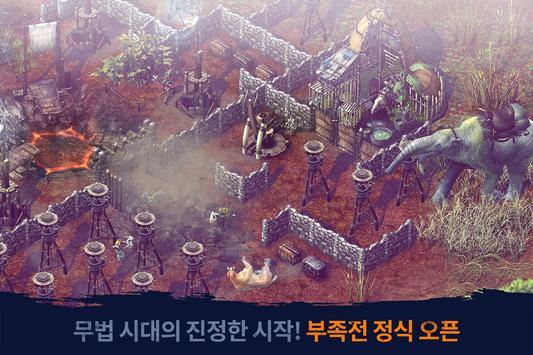 야생의 땅: 듀랑고 скриншот 7