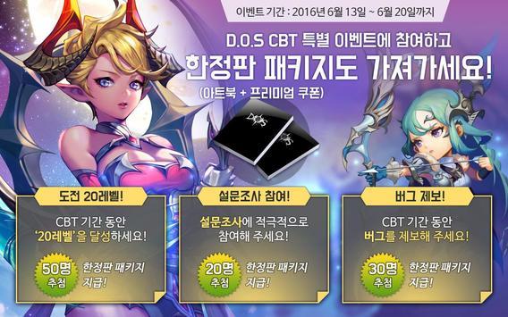 D.O.S(디오에스) CBT screenshot 10