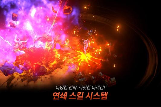 히트: 리부트(REBOOT) apk screenshot