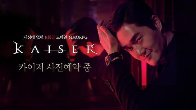 카이저(12) poster