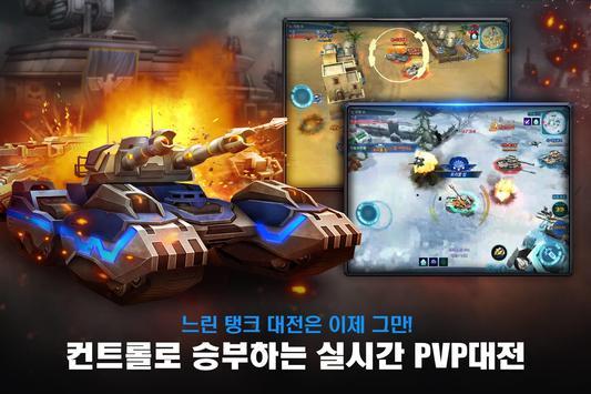 탱크커맨더즈 CBT poster