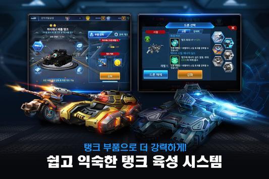 탱크커맨더즈 CBT apk screenshot