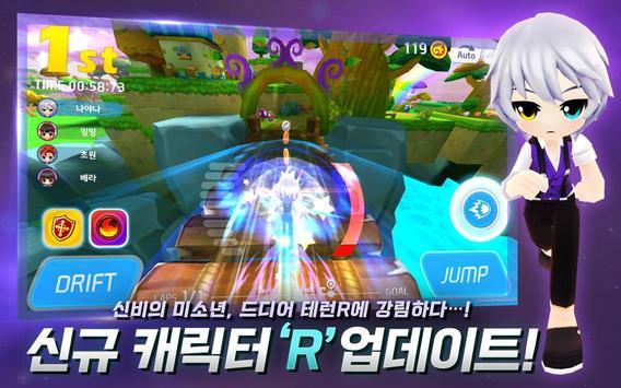 테일즈런너R screenshot 8