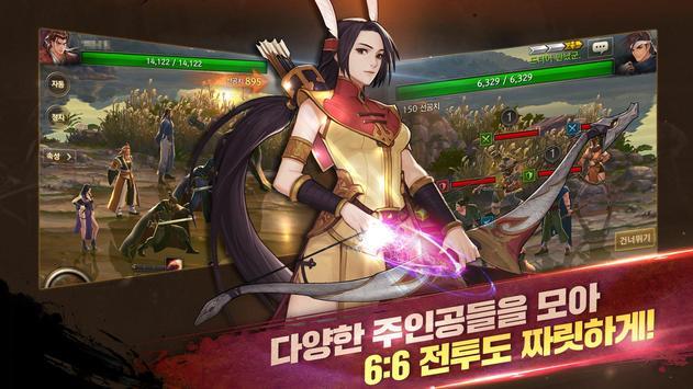 열혈강호M apk screenshot