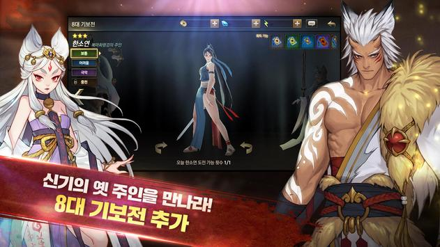 열혈강호M apk screenshot