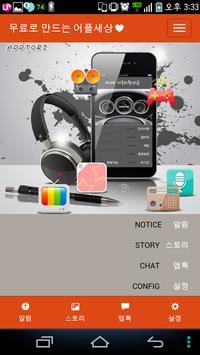 인천부평미용학원문주애 apk screenshot
