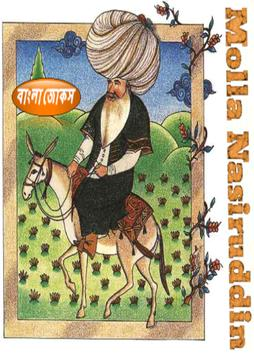 Nasir Uddin Hojja(মজার গল্প) poster