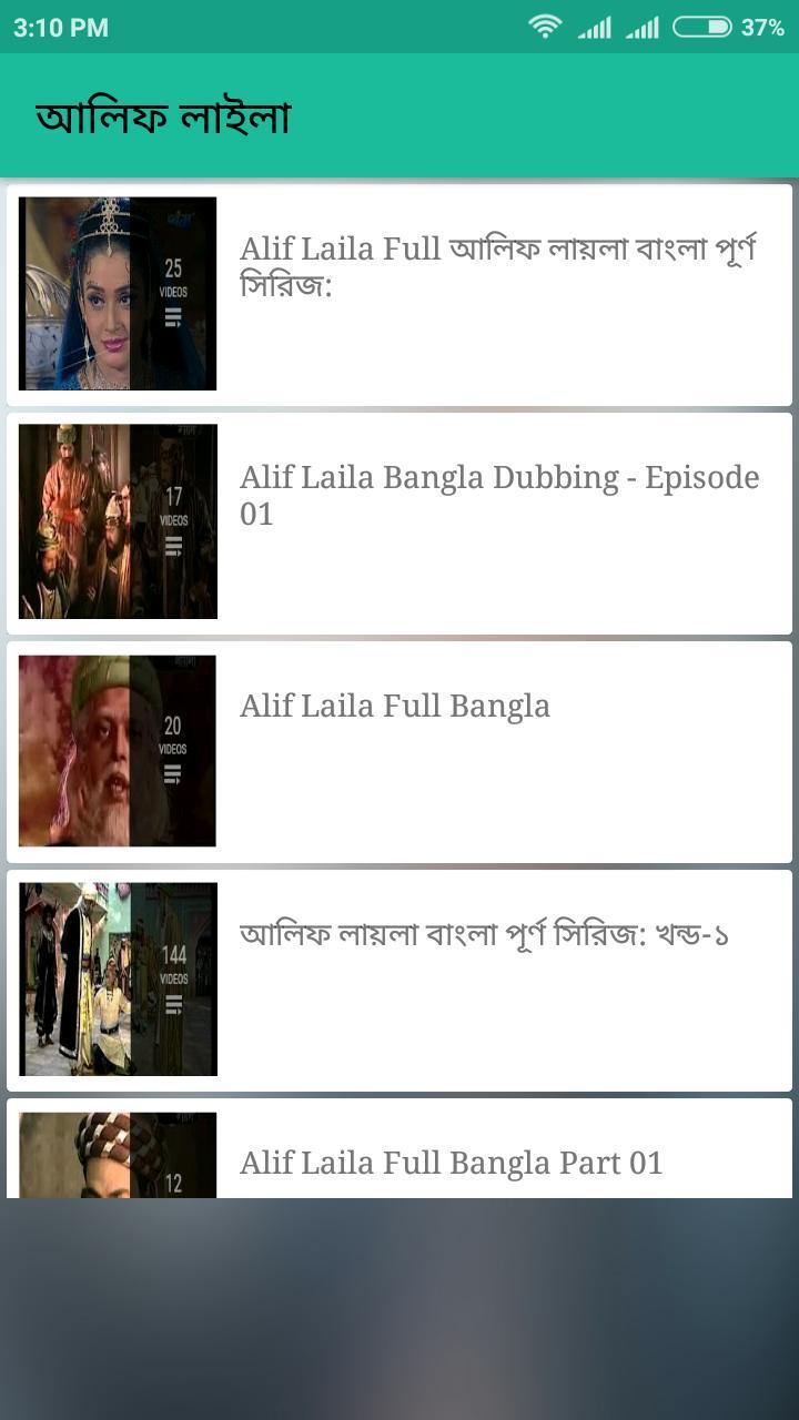 Alif Laila Bangla(আলিফ লায়লা) for Android - APK