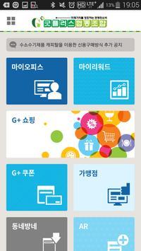 굿플러스 조합원용 앱 poster