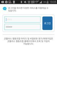 굿플러스 조합원용 앱 apk screenshot