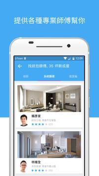 PULO找師傅(屋主版) apk screenshot