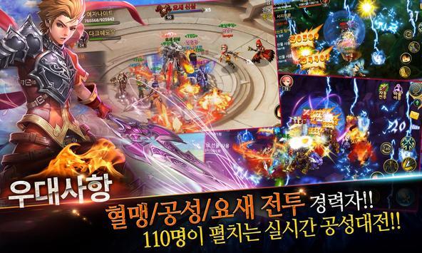 나이츠사가 apk screenshot
