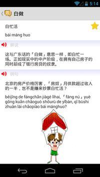 Mandarin for Cantonese apk screenshot