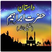Hazrat Ibrahim History in urdu icon