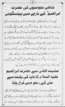 Hazrat Ibrahim History in urdu apk screenshot