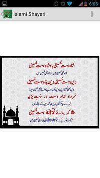 Islami Shayari apk screenshot