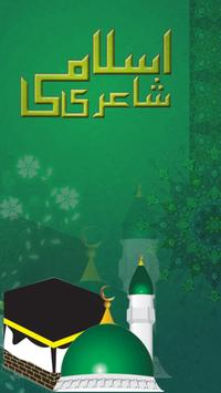 Islami Shayari poster