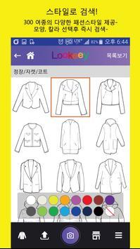 이미지 검색 쇼핑-루키(Lookeey) 모양,칼라 검색 screenshot 3
