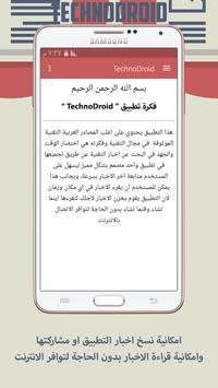 TechnoDroid apk screenshot