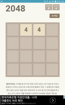 Simple 2048 poster