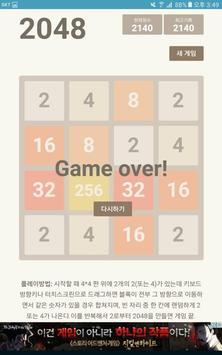 Simple 2048 screenshot 5