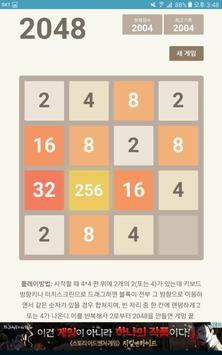 Simple 2048 apk screenshot