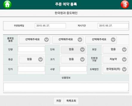 정가수의매매 예약 정보제공 앱 apk screenshot