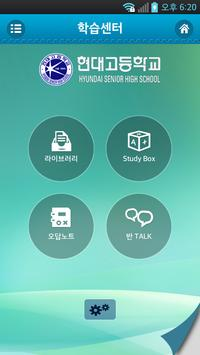 현대고등학교 NGCLASS apk screenshot