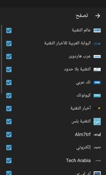أخبار التكنولوجيا apk screenshot