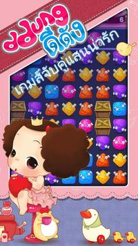Ddung(ดีดัง) apk screenshot