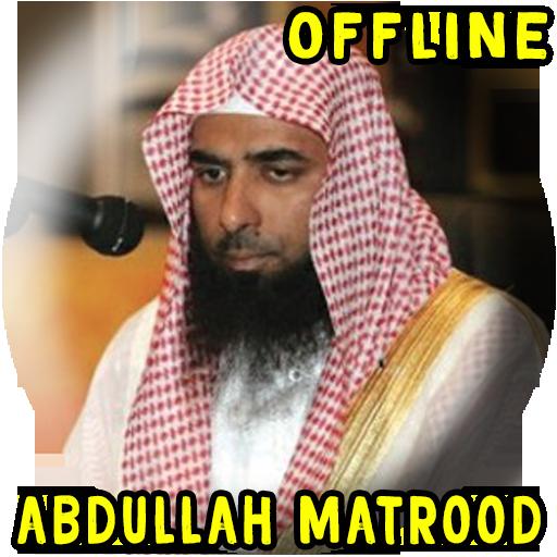 Abdullah AL Matrood MP3 Quran Offline