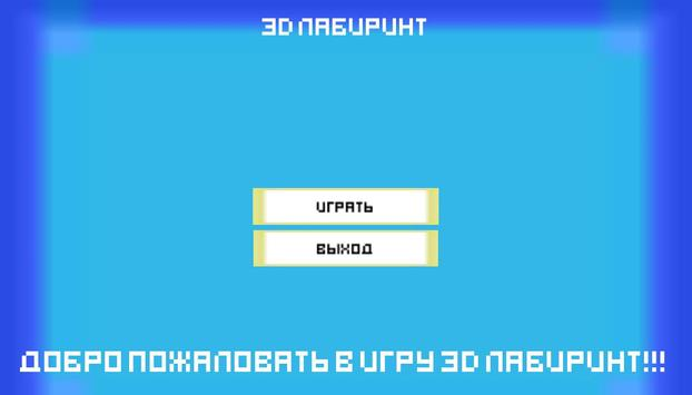 3d лабиринт apk screenshot