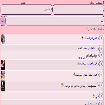 دردشة نجوم ستايل screenshot 1