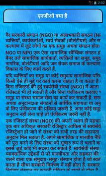 NGO Rules of India apk screenshot