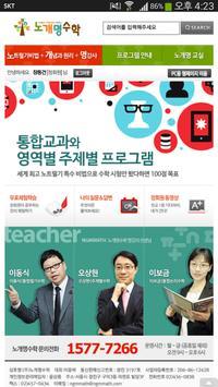 노개명수학 모바일 poster