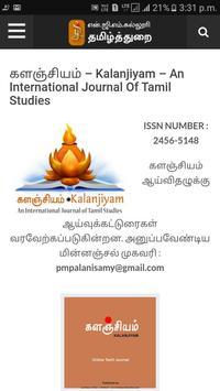 Kalanjiyam Tamil Journal apk screenshot