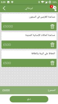 Al-Ashraf Foundation screenshot 2