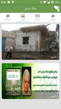 Al-Ashraf Foundation screenshot 3