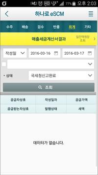 농협하나로eSCM apk screenshot