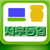 서부농협 갈마지점 icon