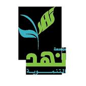 مؤسسة نهد التنموية icon