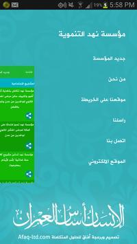 مؤسسة نهد التنموية screenshot 1