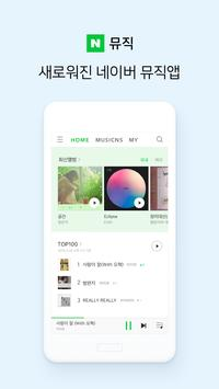 네이버 뮤직 - Naver Music poster