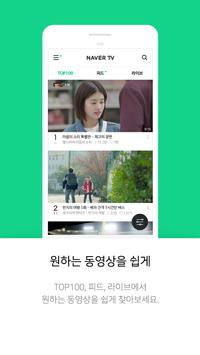 NaverTV poster