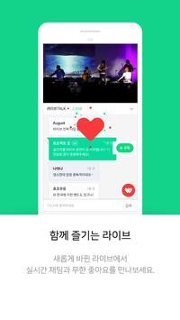 NaverTV screenshot 2