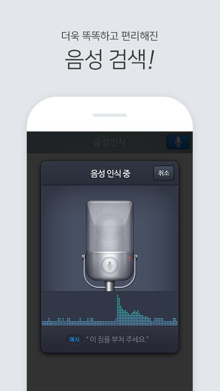 Naver Global Phrase 네이버 글로벌회화 Apk Download Gratis Pendidikan Apl Untuk Android Apkpure Com