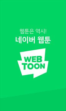 네이버 웹툰 - Naver Webtoon poster