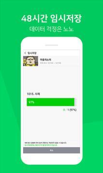 네이버 웹툰 - Naver Webtoon screenshot 3