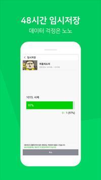 네이버 웹툰 - Naver Webtoon apk screenshot